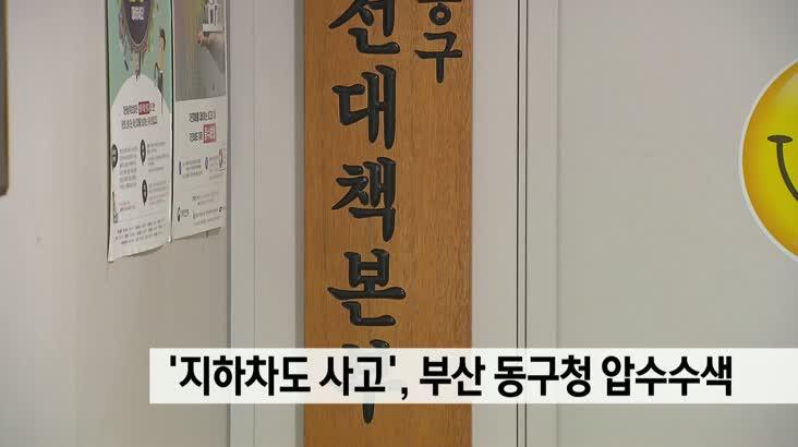 지하차도 사고 관련 부산 동구청 압수수색