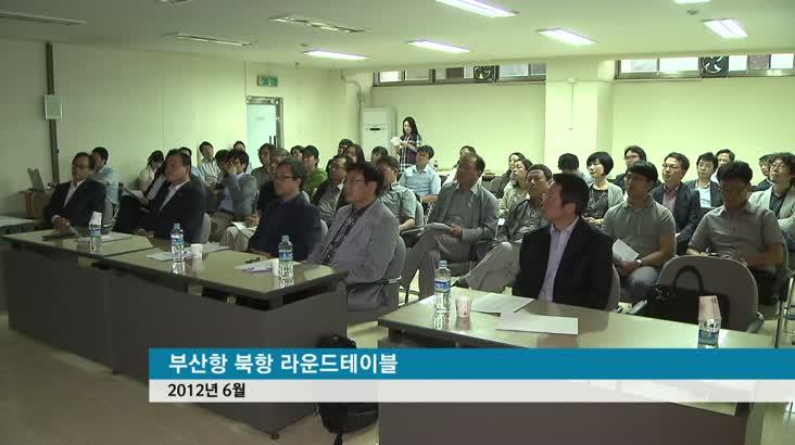 북항 공공성 확보 시민운동 재시동