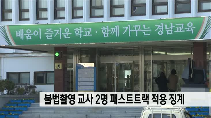 경남교육청, 불법 촬영 교사 2명 패스트트랙 적용 징계
