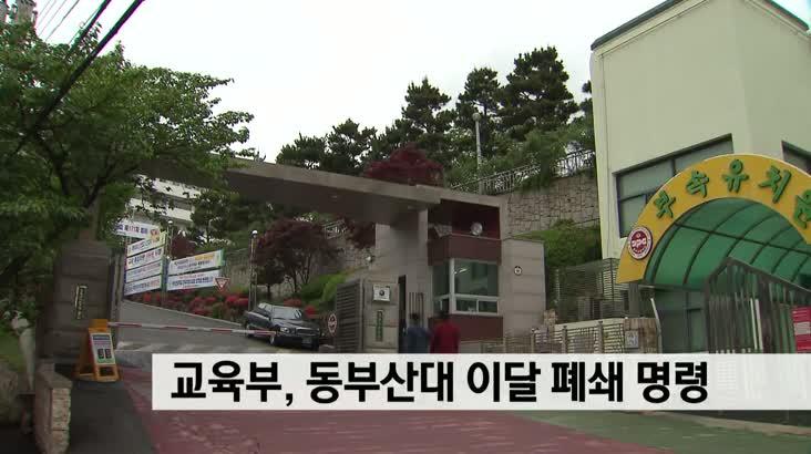 교육부, 동부산대 이달 폐쇄 명령