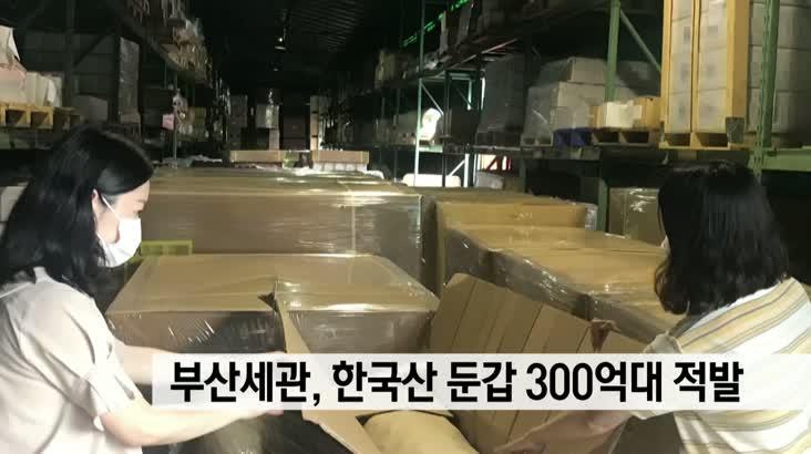 부산세관, 한국산 둔갑 3백억대 적발