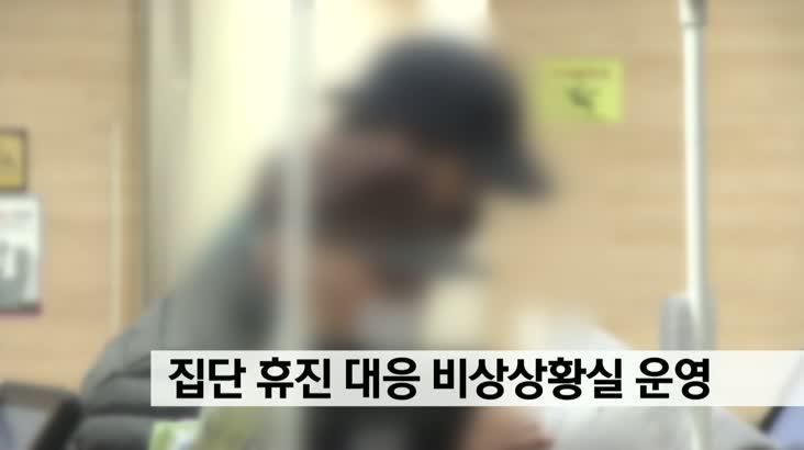 경남도, 집단 휴진 대응 비상상황실 운영
