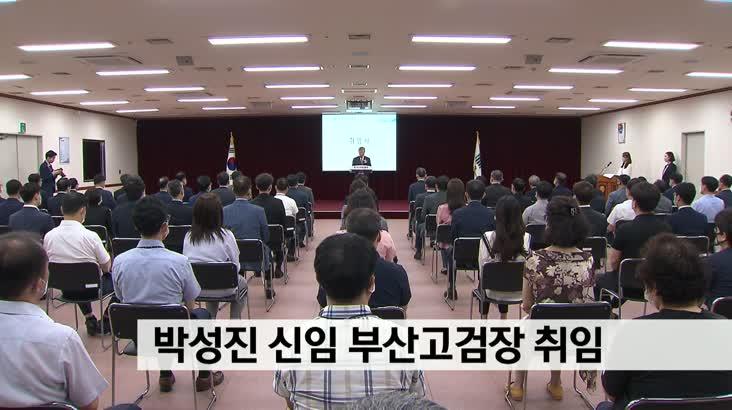 박성진 신임 부산고검장 취임