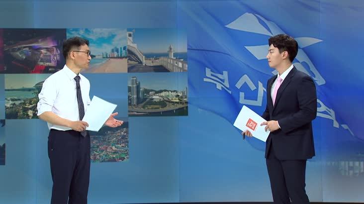 KNN 주간시정(8월 12일)-부산시, 부울경신공항 항공물류 관심