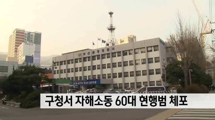 구청서 자해소동 60대 현행범 체포
