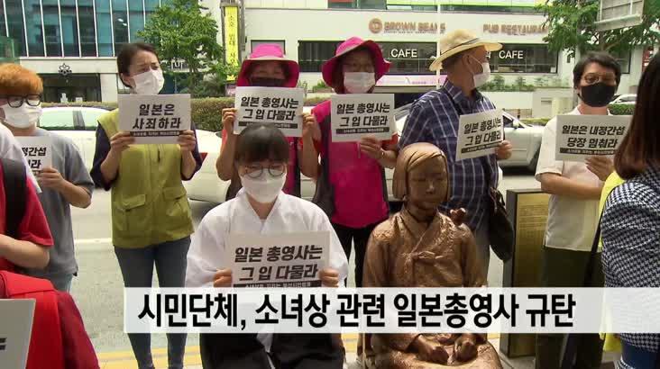 시민단체, 소녀상 관련 일본총영사 규탄