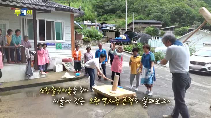(08/12 방영) 미행갑니다 시즌 2 – 산청 철수마을 2편