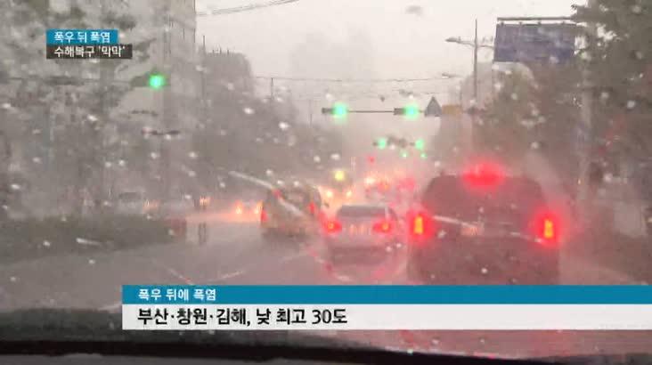 폭우 뒤 폭염, 변덕스런 날씨에 복구 '막막'