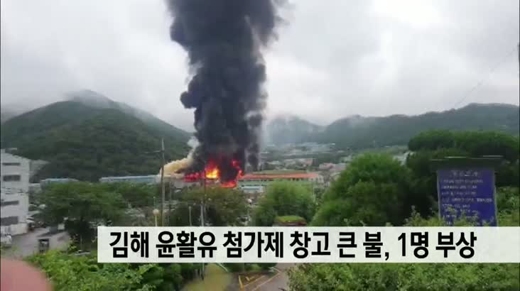 김해 윤활유 첨가제 창고 큰 불, 한명 부상