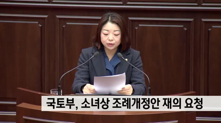 국토교통부, 소녀상 관련 조례 개정안 재의 요청