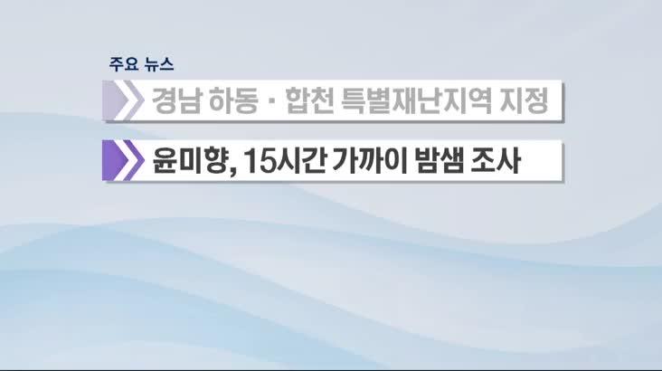 (08/14 방영) 모닝통통통