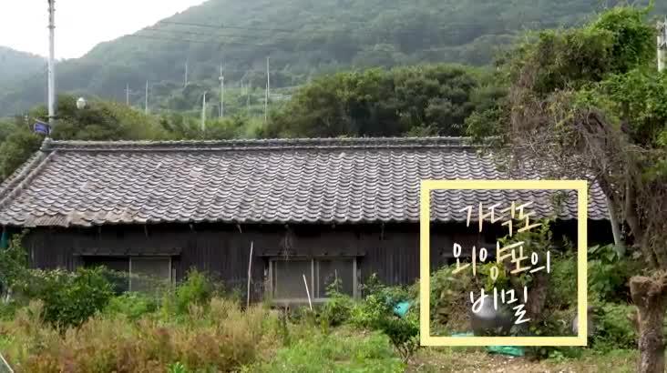 (08/13 방영) 가덕도 외양포의 비밀