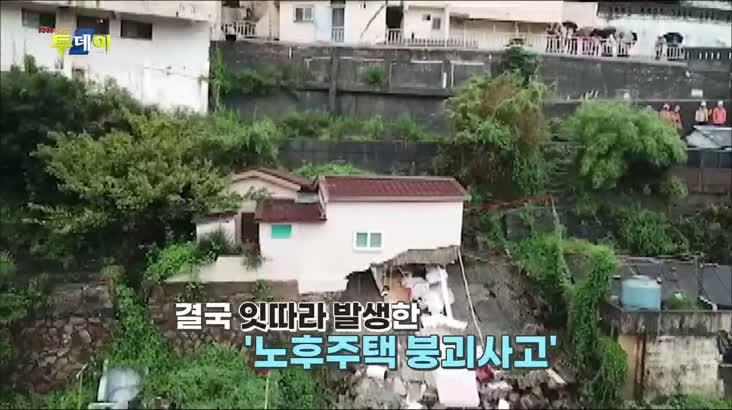 (08/14 방영) 권PD의 이슈있슈 – 장마철 시한폭탄 '비탈 위의 집'