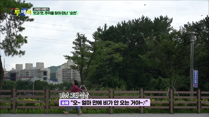 (08/14 방영) 고독한 여행가 – 맛과 멋, 추억을 따라 떠난 '순천'