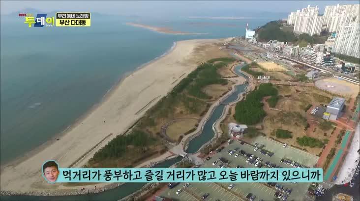 (08/14 방영) 우리 동네 노래방 – 부산 다대동
