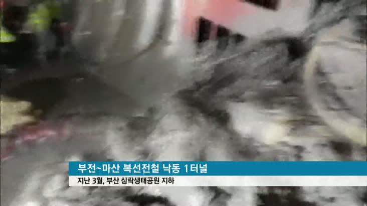 부전~마산 터널, 붕괴 영상 첫 입수