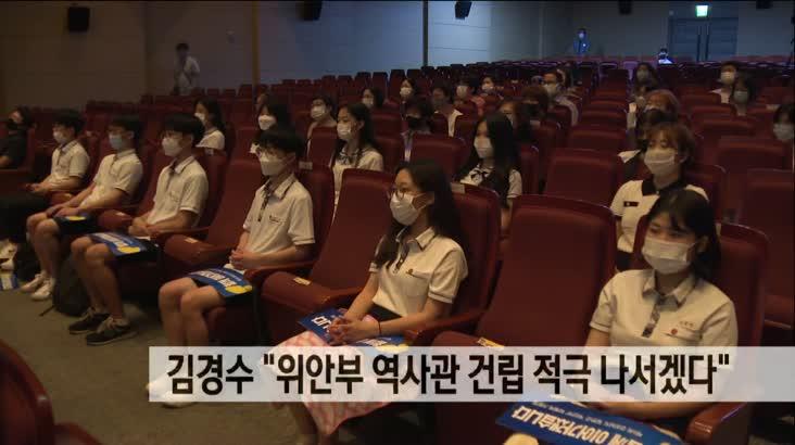 """김경수지사,""""위안부 역사관 건립 적극 나서겠다"""""""