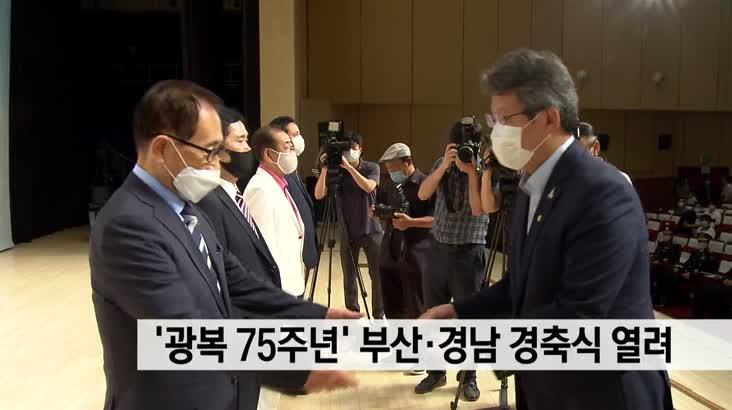'광복 75주년' 부산*경남 경축식 열려
