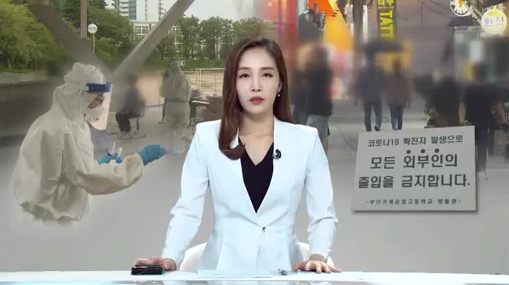 (08/15 방영) 뉴스아이