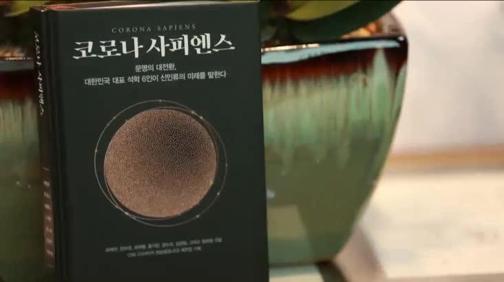 (08/17 방영) 한상욱 부산시 치과의사회장 「코로나 사피엔스」