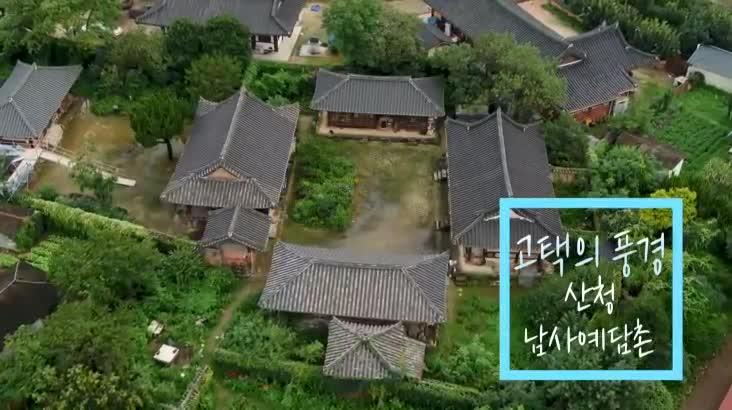 (08/20 방영) 고택의 풍경 – 산청 남사예담촌
