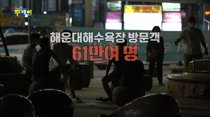 (08/21 방영) 권PD의 이슈있슈 – 음주가무에 취한 '게스트하우스'