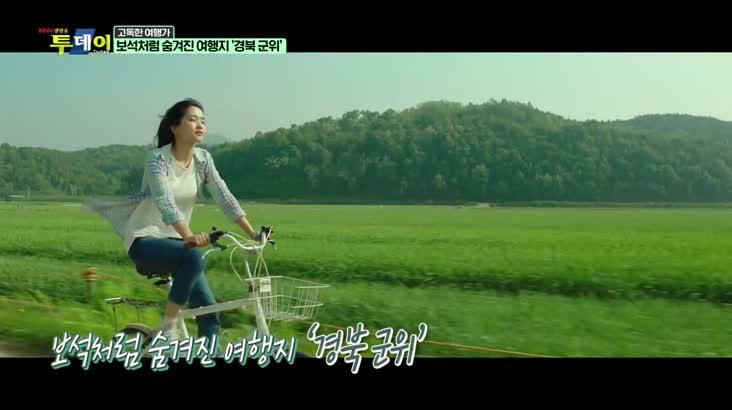 (08/21 방영) 고독한 여행가 – 계절의 변화, 추억을 따라 나선 '군위'