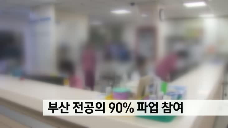 부산 전공의 90% 파업 참여 병원 차질 현실화