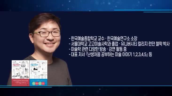 (08/23 방영) 최강1교시 – 중세 미술에 숨은 비밀 (미술사학자 / 양정무)
