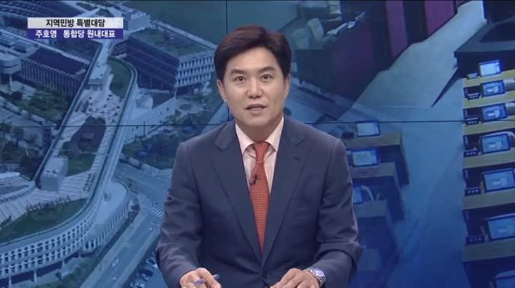 (08/23 방영) 지역민방 특별대담 주호영 미래통합당 원내대표에게 듣는다