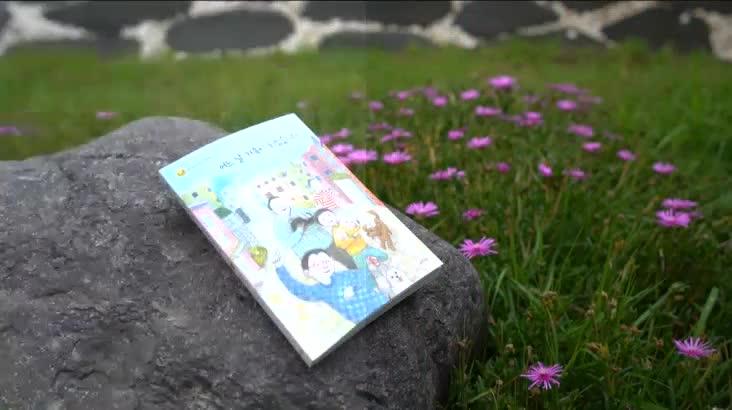 (08/24 방영) 박현숙 동화작가 「어느 날 가족이 되었습니다」