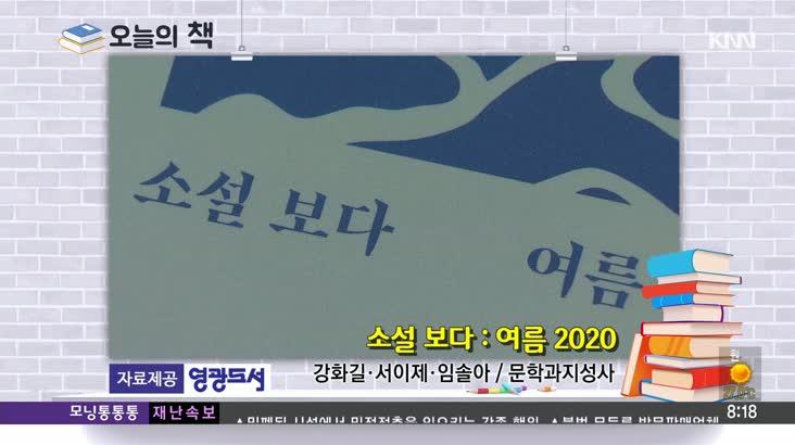 [오늘의 책]소설 보다 : 여름 2020