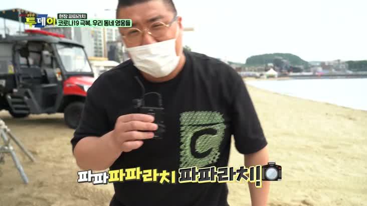 (08/25 방영) 현장 파파라치 – 코로나19 극복, 우리 동네 영웅들
