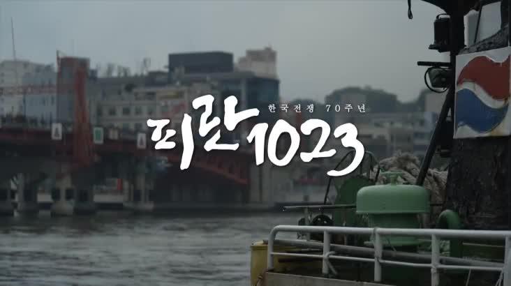 (08/25 방영) 한국전쟁 70주년 피란 1023