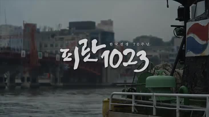(08/26 방영) 한국전쟁 70주년 피란 1023