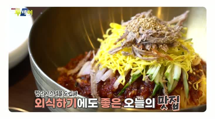 (08/26 방영) 맛탐정의 수사일지 – 부산의 맛을 선물하는 가족 외식 명소