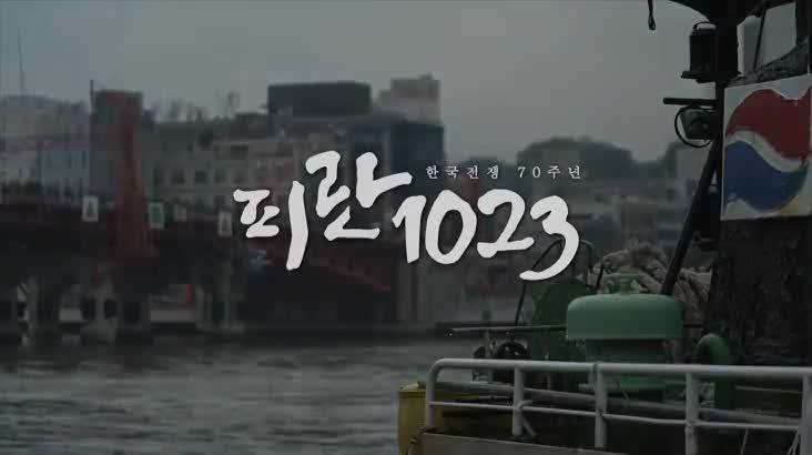 (08/28 방영) 한국전쟁 70주년 피란 1023