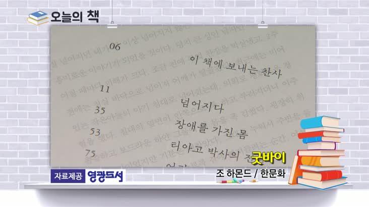 [오늘의 책]굿바이