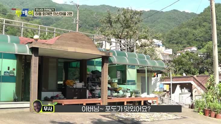 (08/28 방영) 무사의 전원일기 – 하동 화개면 의신마을 2편
