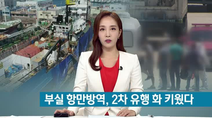 집중] 부산 2차 유행, 부실한 항만방역이 원인