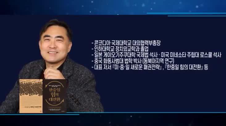 (08/30 방영) 최강1교시 – 미·중 패권 전쟁 그리고 한반도 (동북아 전문가 / 우수근)