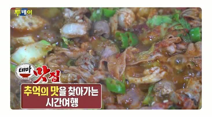 (08/31 방영) 테마맛집 – 추억의 맛을 찾아가는 시간여행