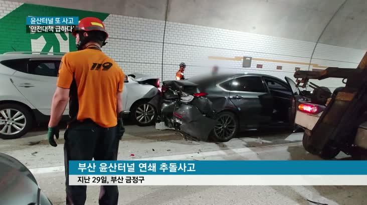 터널안 차선변경 윤산터널, 사고 잇따라