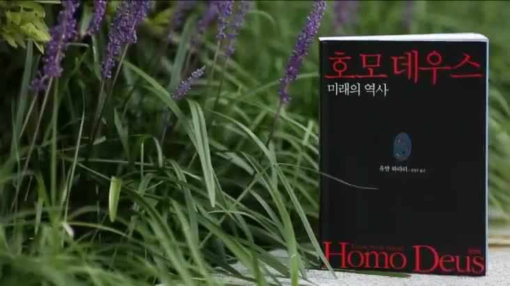 (08/31 방영) 호모 데우스 (백운현 / 한국신발피혁연구원 원장)