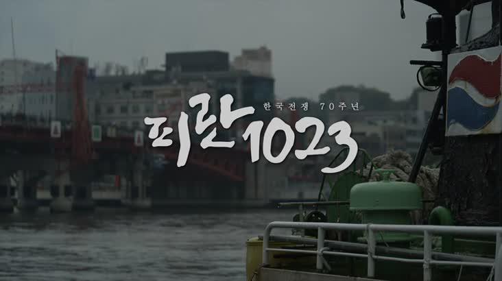 (08/24 방영) 한국전쟁 70주년 피란 1023
