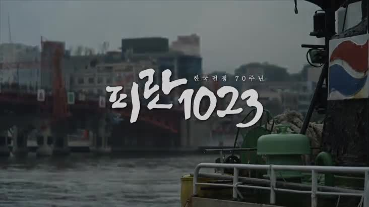 (09/01 방영) 한국전쟁 70주년 피란 1023