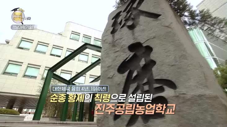 (09/02 방영) 2021 지역대학을 가다 – 경남과학기술대학교