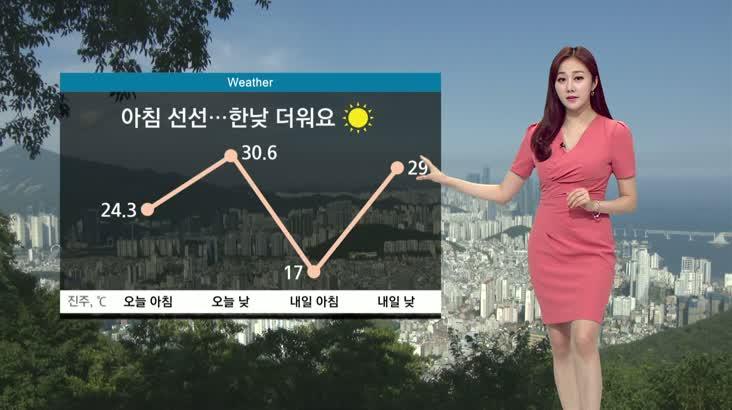 뉴스아이 날씨 9월3일(목)