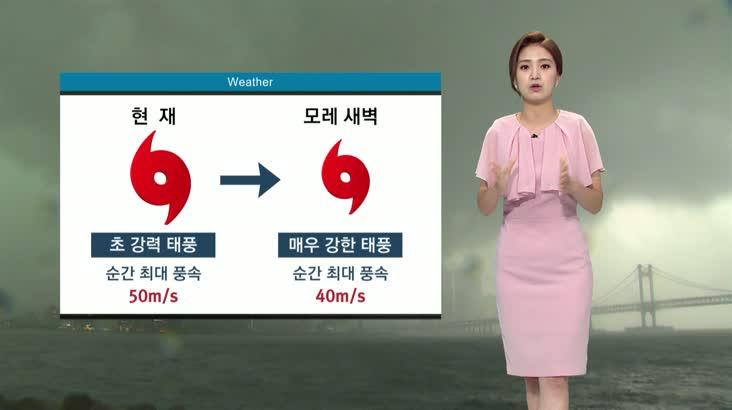 뉴스아이 날씨 0905(토)