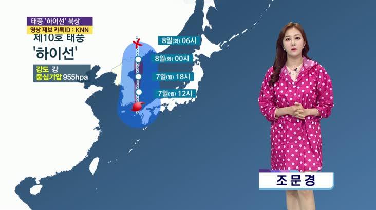모닝 통통통 태풍 날씨2  9월7일(월)